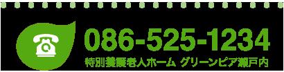086-525-1234(特別養護老人ホーム グリーンピア瀬戸内)