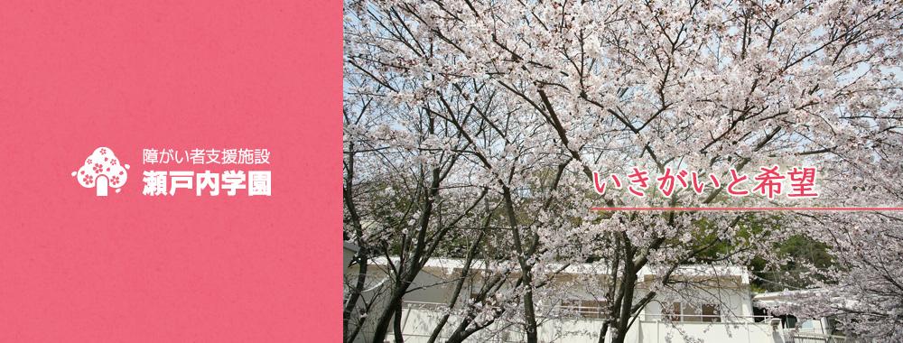「いきがいと希望」瀬戸内学園HPへ